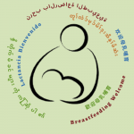 Image of parent nursing infant with Breastfeeding Welcome encircling the dyad in 7 languages